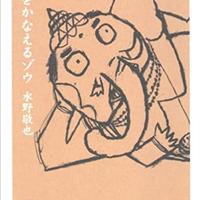 【今月のおすすめ書籍】 夢をかなえるゾウ